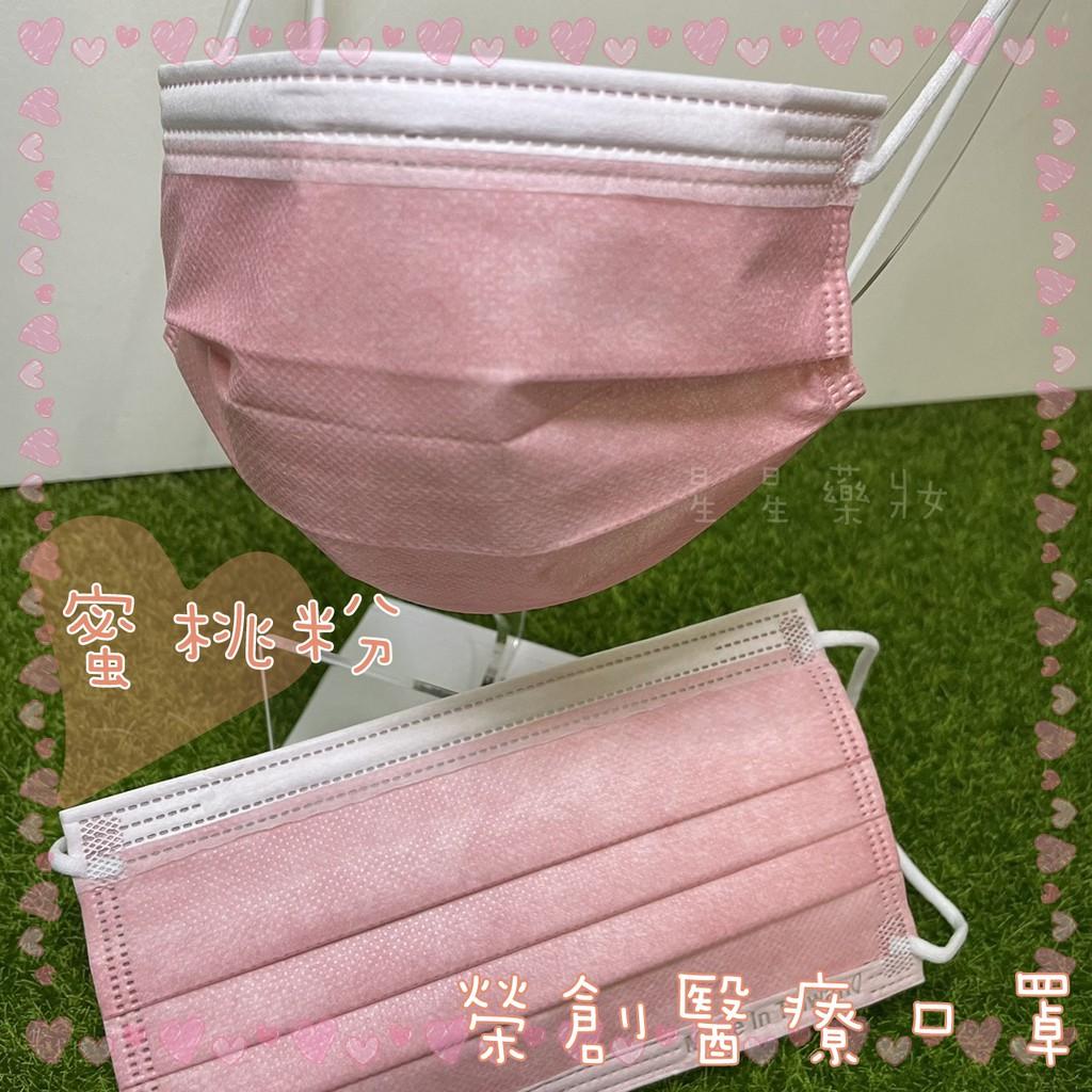 {榮創}多色◆蜜桃粉◆醫療口罩◆成人平面◆台灣製