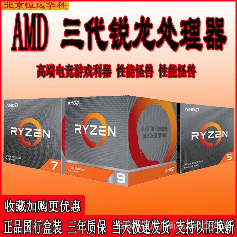 【24小時出貨】AMD銳龍R5盒裝3500X處理器3600散片R7CPU3700套裝3800主板R9 3900
