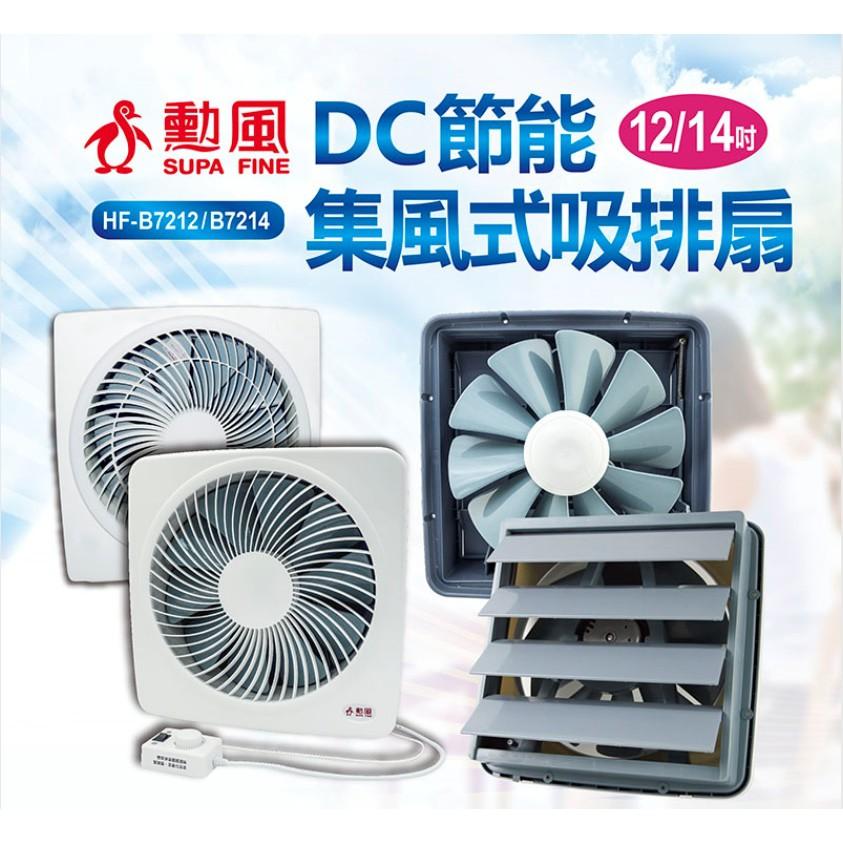 《安心Go》附發票 勳風 12吋直流DC節能吸排扇 (HF-B7212) 14吋 變頻DC節能吸排扇 (HF-B7214