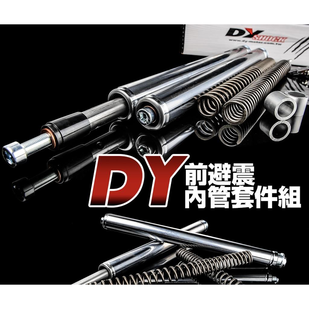 DY 前叉內管套件組 SMAX / 勁戰 /四代戰 / JET / 雷霆 / GOGORO 2 / BWS / DRG