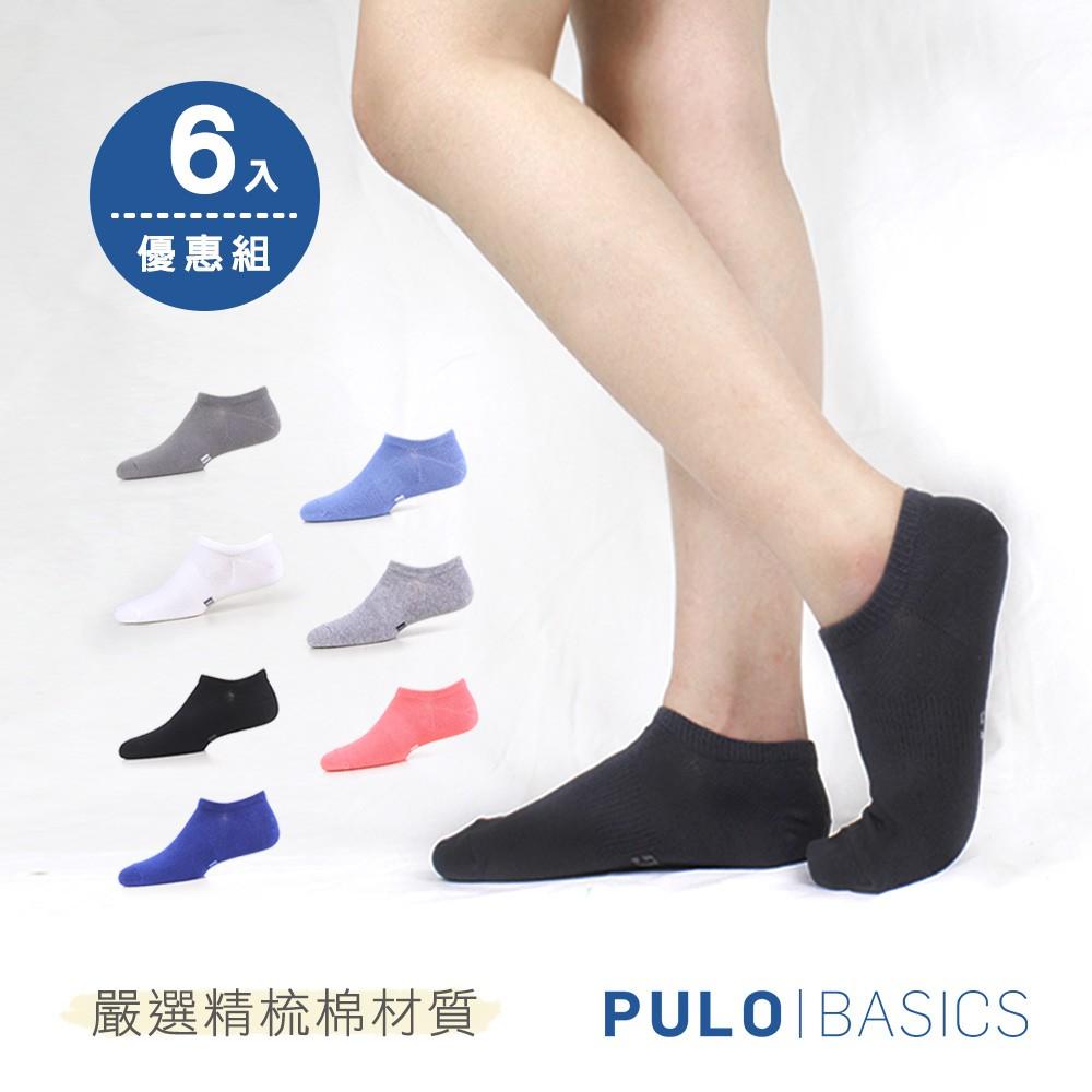PULO-純棉純色隱形襪-6入組