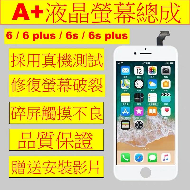 現貨供應 iphone 6 螢幕總成 6 plus 液晶螢幕 6s 面板 6s plus 螢幕 副廠 不帶配件