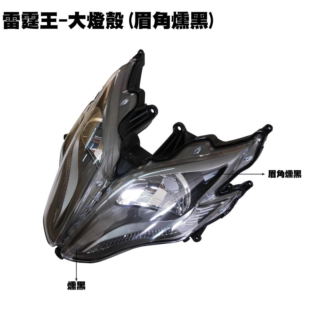 雷霆王-大燈殼【正原廠零件、SC3AE、SC36AF、SC36AH光陽、燈具燈罩】