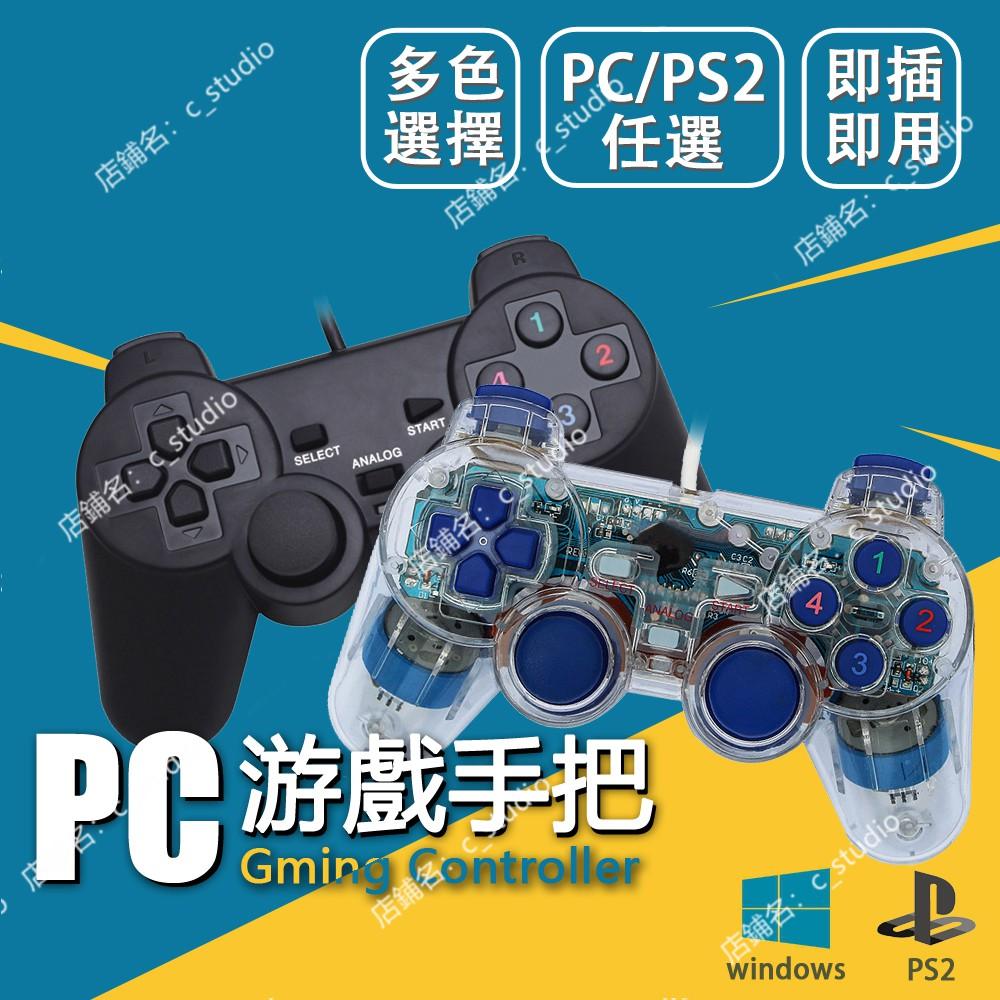 PC 電腦遊戲 USB 雙震動 遊戲 有線 手把 搖桿 免安裝 免驅動 控制器 PS2 桌機 NBA 2K20 GTA5