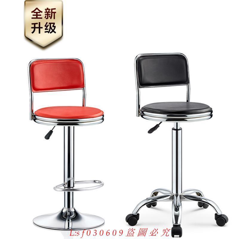 【年末抄底價】吧臺椅升降椅子前臺吧凳現代簡約吧椅酒吧高腳凳高靠背凳子