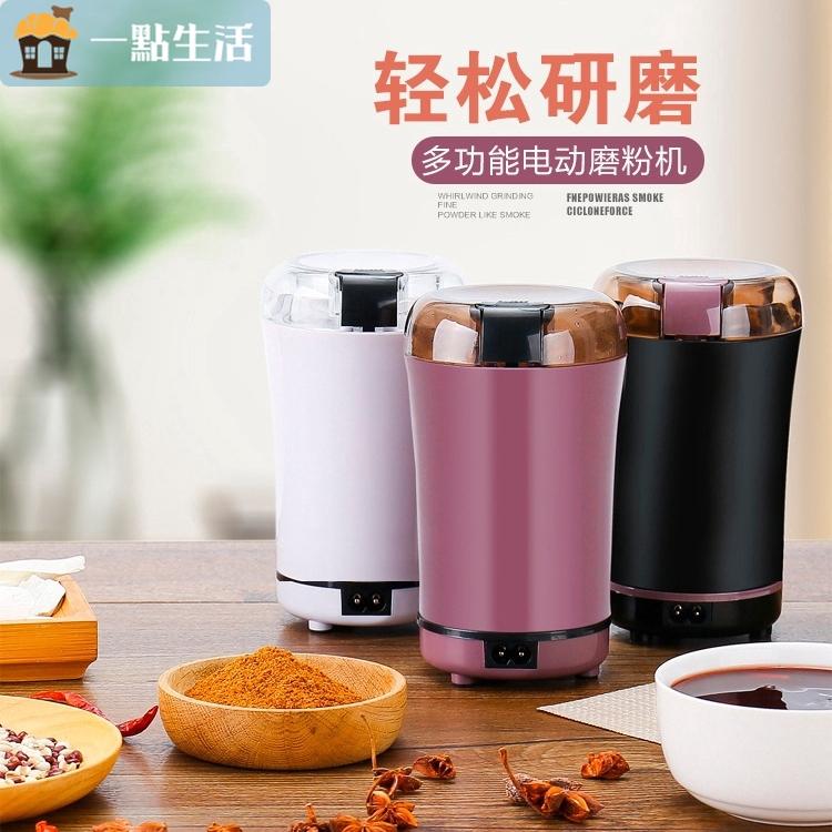 質感 台灣電壓 咖啡豆磨粉機 電動打粉機 禮品磨粉機 電動打粉機 家用小型干磨機 五谷雜糧研磨機 中葯材粉碎機