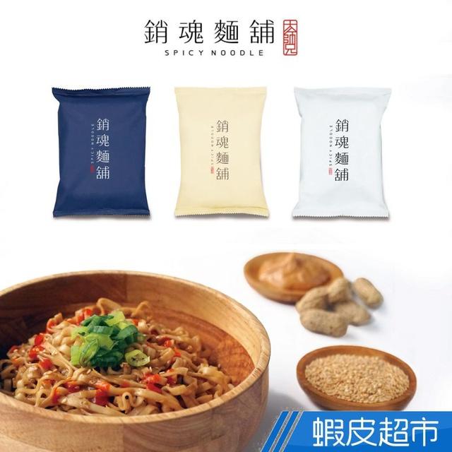 大師兄銷魂麵舖 銷魂拌麵 (新品花生麻醬拌麵/細麵/粗麵)  現貨 蝦皮直送