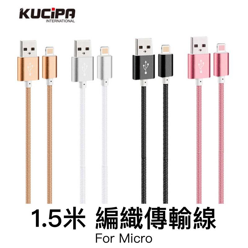 [現貨] 安卓 1.5米 3米 高速傳輸 充電線 Micro USB Type-C 傳輸線 金屬 編織線