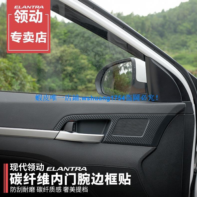 現代 Elantra Sport 門拉手保護貼紙 Elantra Sport 內飾改裝內門碗邊框保護裝飾
