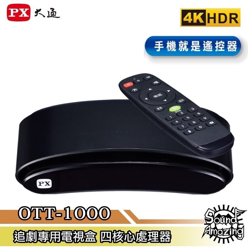 PX大通 OTT-1000 智慧電視盒 6K追劇王 追劇專用【Sound Amazing】