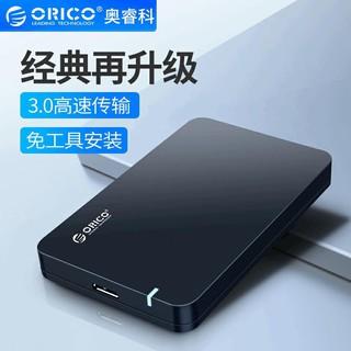ORICO 2569S3 2.5英寸移動硬盤盒usb3.0硬盤盒SATA外接式高速傳輸 高雄市
