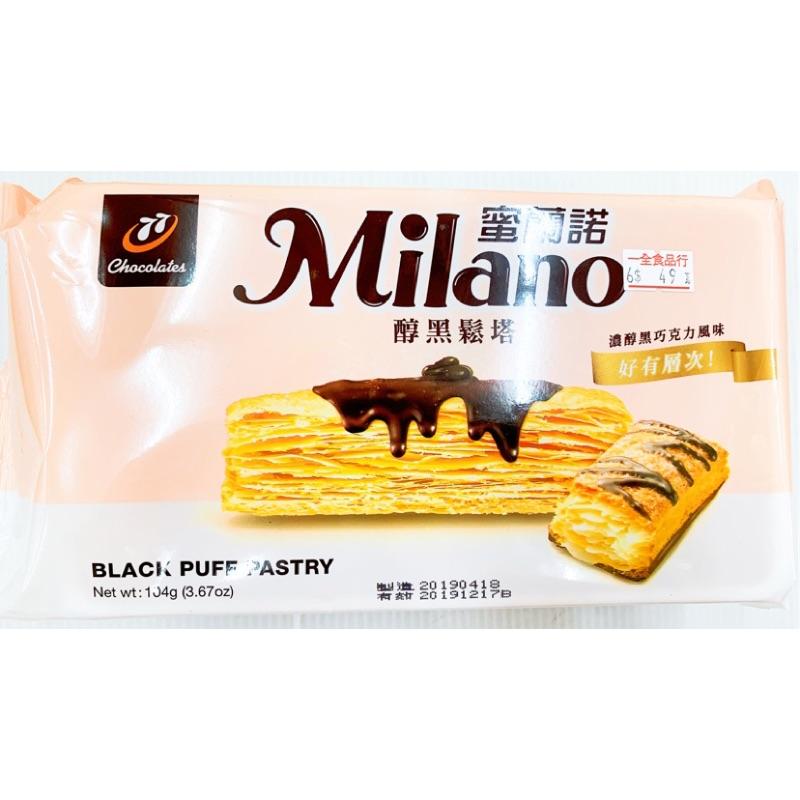 古早味餅乾 蜜蘭諾醇黑鬆塔 蜜蘭諾千層派 蜜蘭諾千層酥 巧克力 蜜蘭諾 醇黑 鬆塔 千層派 宏亞 77 七七 奶素