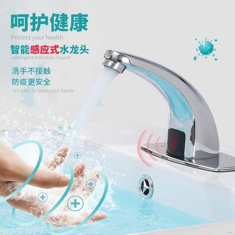 ☽感應水龍頭智能紅外線感應器開關自動感應式龍頭單冷冷熱家用
