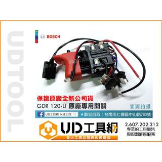 @UD工具網@ BOSCH博世 原廠公司貨 GDR 120-LI 專用開關 12V鋰電 衝擊起子機開關零件 臺南市