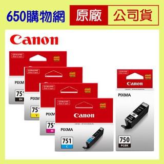 含稅 Canon PGI-750 PGBK CLI-751 C M Y 黑色 藍色 紅色 黃色 原廠墨水匣 iP7270 臺北市