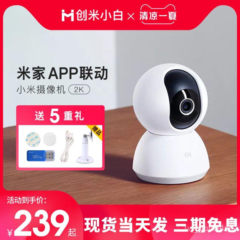 😊全場下殺⭐【極速發貨】小米攝像頭米家智能1080P雲台360度監控2K攝像機夜視小白無線家用wifi全景高清手機遠程寵