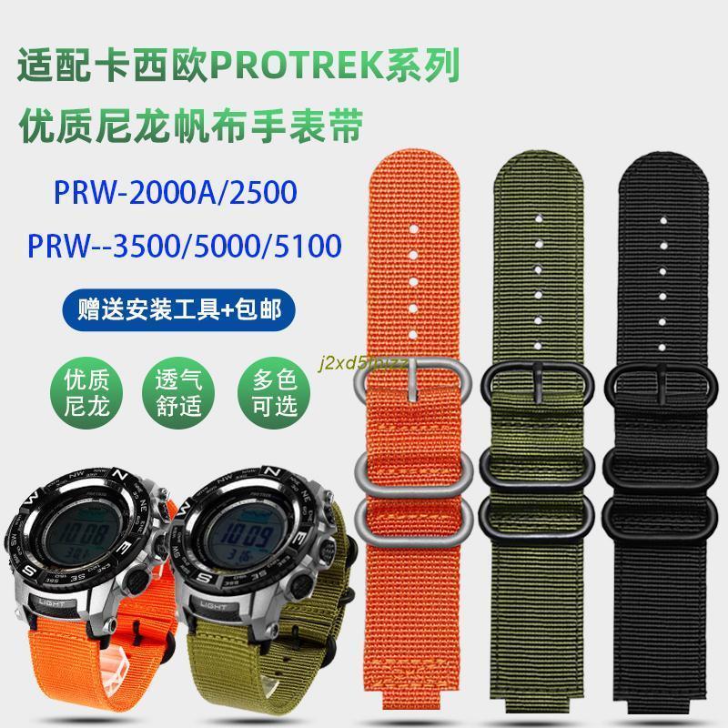 選我🎉適配卡西歐PROTREK系列PRW-2500T/3500/5000/5100/2000尼龍手表帶