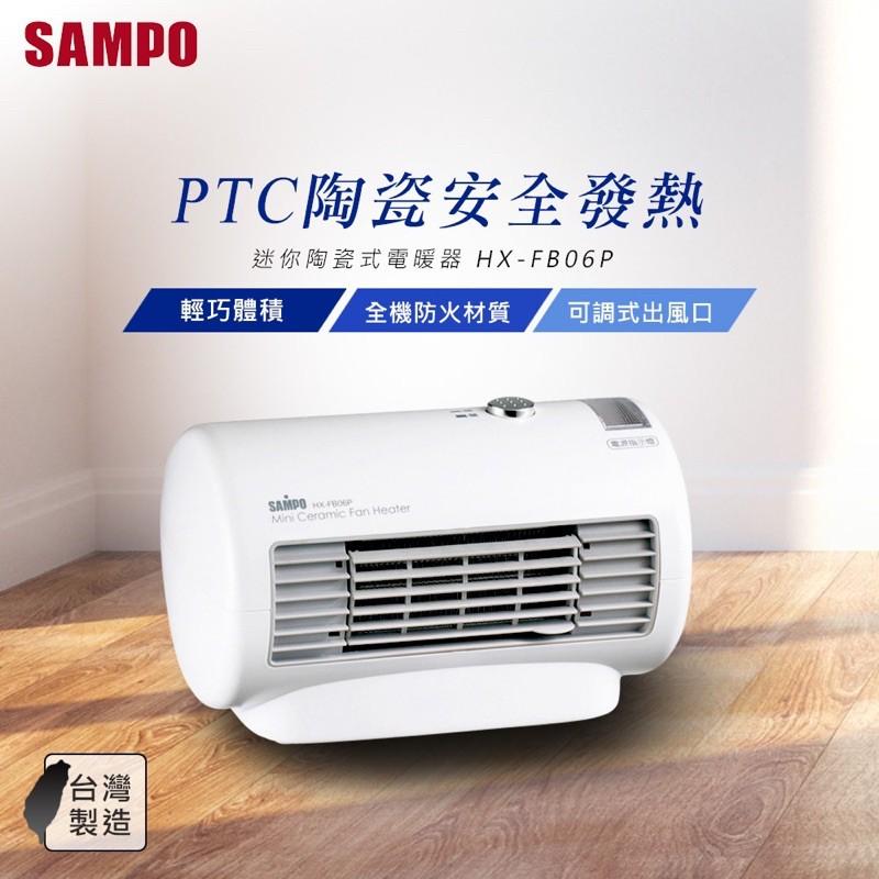 SAMPO聲寶 迷你陶瓷式電暖器 HX-FB06P 21