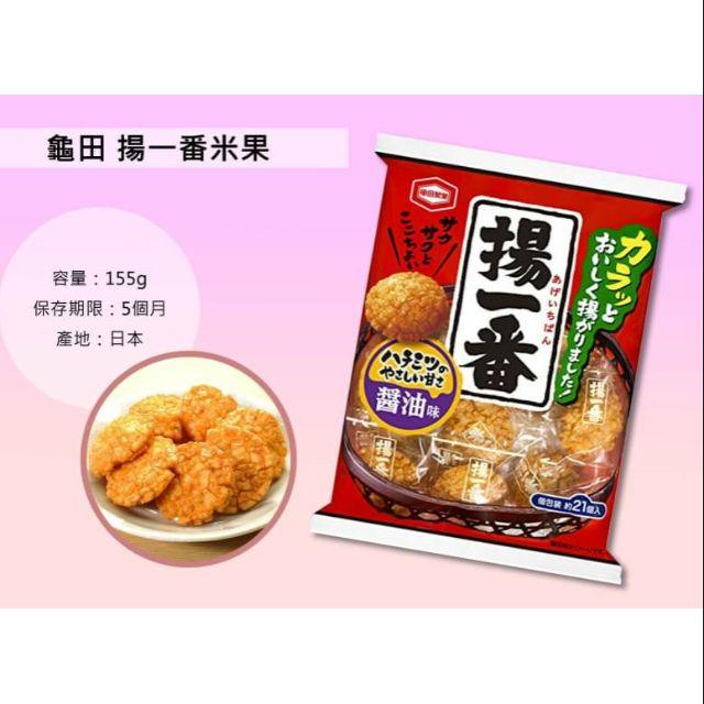 龜田製果揚一番 米果