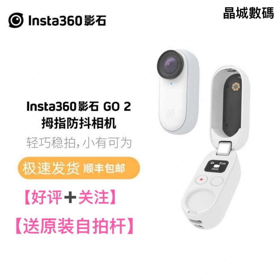 Insta360影石GO 2拇指防抖相機智能運動攝像機Vlog防水運動相機 NZxJ