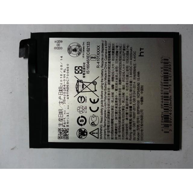 【有成通信】送工具(電池)HTC X10 斷電 電池膨漲