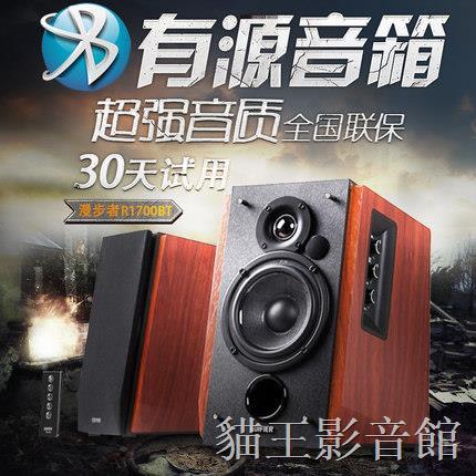 ⚡貓王影音⚡☫☈Edifier/漫步者 R1700BT電腦2.0木質音箱 HIFI有源低音炮音響