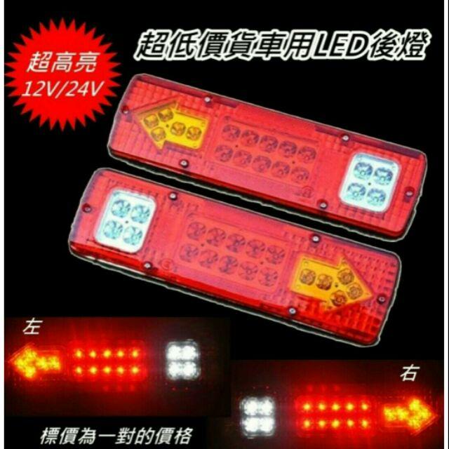 超亮12V 24v多功能LED後尾燈 卡旺 堅達  3.5t3.5頓 貨車 威利 瑞獅 勁旺 勁勇