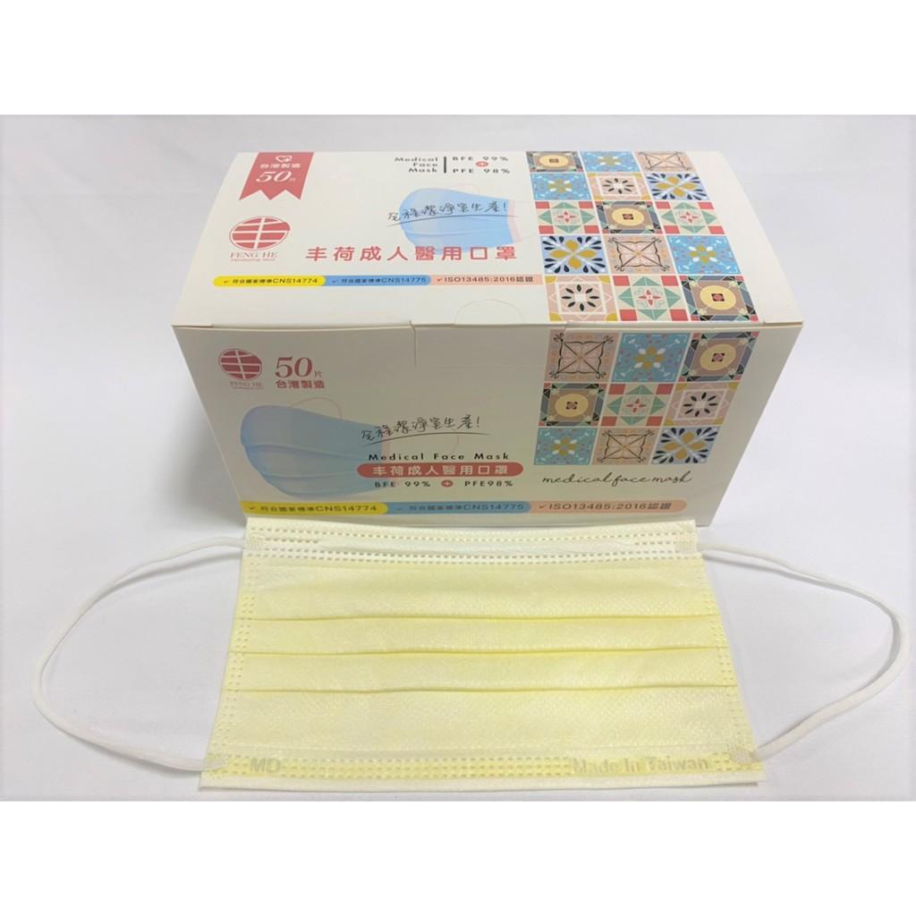 【成人】、現貨、雙鋼印、附發票,丰荷/荷康成人平面醫療口罩1盒裝(50入)、1袋(10入),淺黃