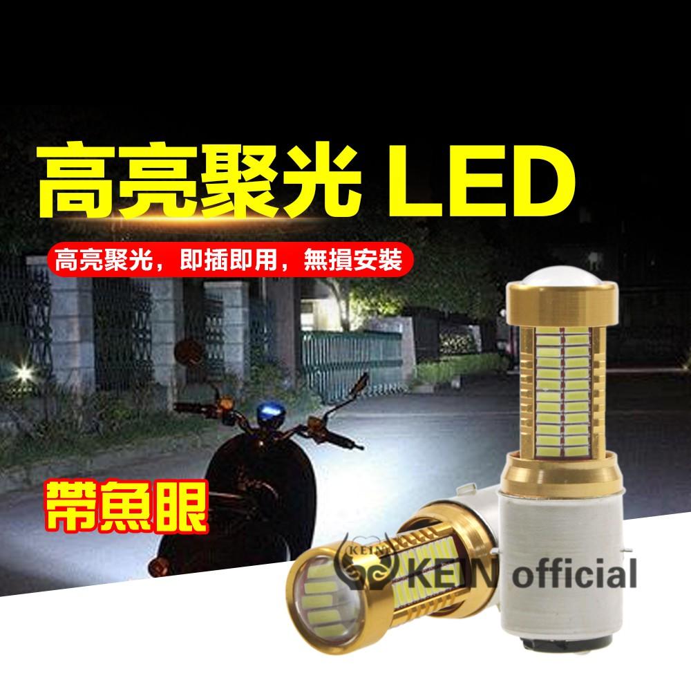 KEIN 魚眼大燈 雷霆 H4 H6 小盤 超高亮 頭燈燈泡 日行燈 聚光 三爪 機車led大燈 電動車通用 自帶透鏡