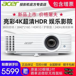 【預售/ 月底發貨】Acer宏碁HE-4K15亮彩UHD 4K超清投影機HDR10家用影院遊戲娛樂商務辦公護眼藍光3D投影 臺北市
