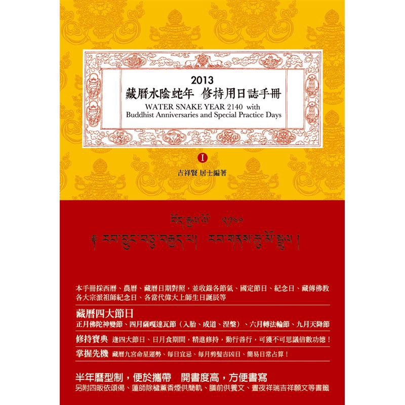 2013藏曆水陰蛇年:修持用日誌手冊[88折]11100641952