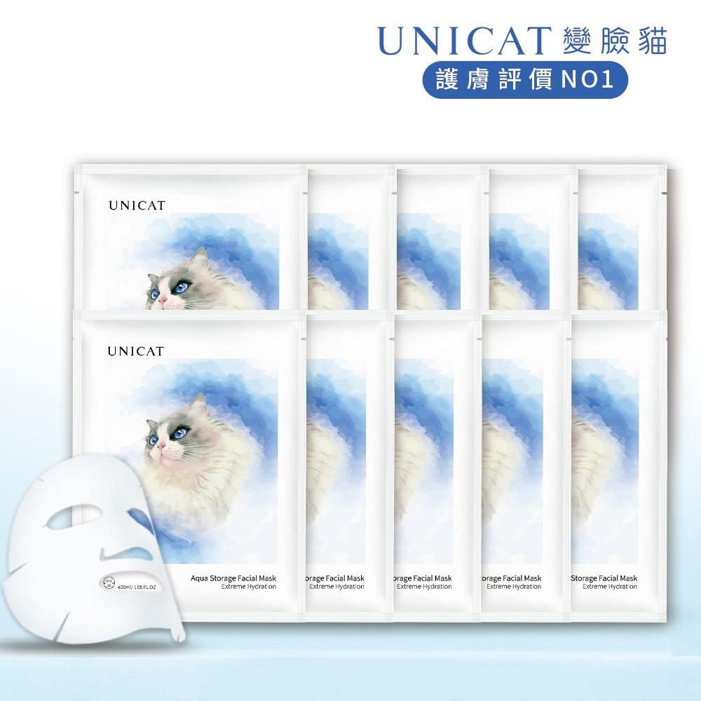 台灣現貨 當天出貨 UNICAT變臉貓 超導水潤保濕奶皮面膜 10片優惠組