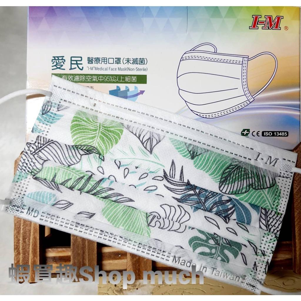 💯台灣製(MD鋼印)現貨 愛民 蕨線 成人醫用平面口罩