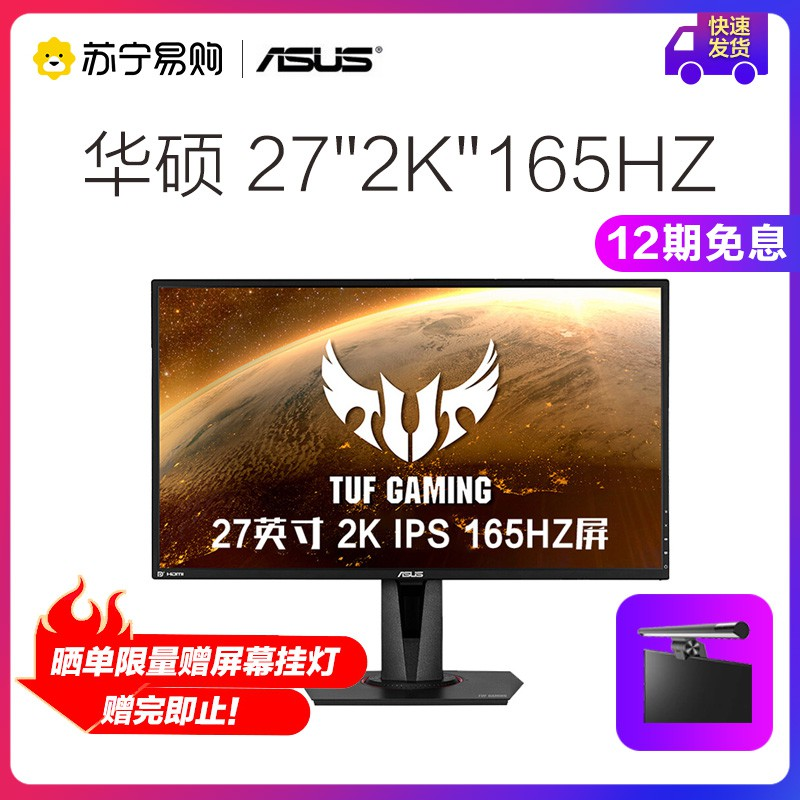 免運【熱銷】華碩VG27AQ 27英寸165HZ電競顯示器IPS 2K高清電腦液晶顯示屏144