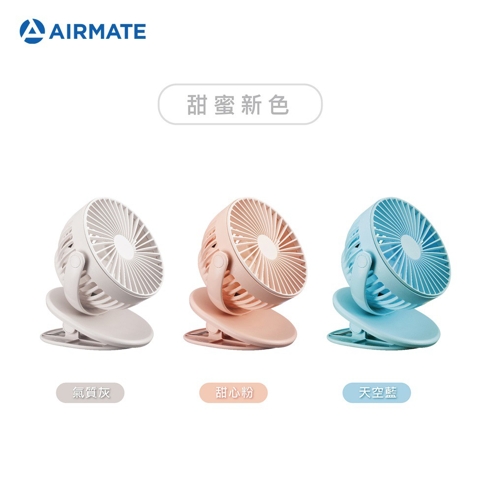AIRMATE艾美特 桌/夾式充電風扇UD-702(四片葉) 廠商直送 現貨