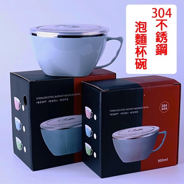 【正心堂】304不銹鋼泡麵杯碗(900ml/1200ml) 現貨 大容量 隔熱防燙 泡麵碗 隔熱餐碗 兒童碗 雙層隔熱