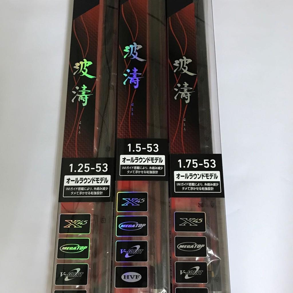 《嘉嘉釣具》DAIWA 新款 波濤 磯釣竿1.25-53 另有 1.5-53 1.75-53