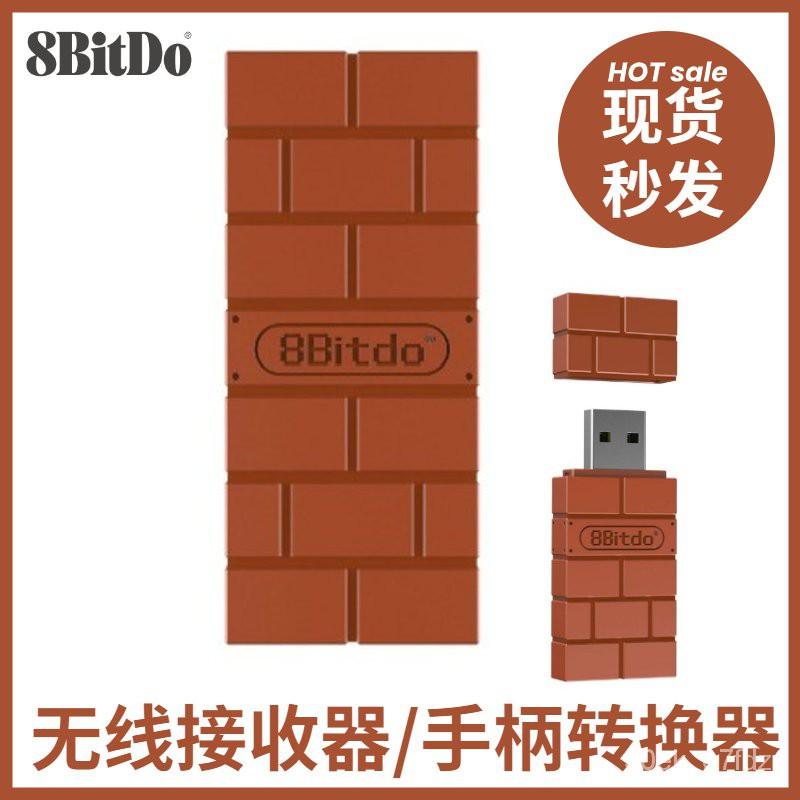 熱賣好貨 8Bitdo八位堂USB無線藍牙接收器PC電腦樹莓派Switch遊戲機PS4手柄 SMyL