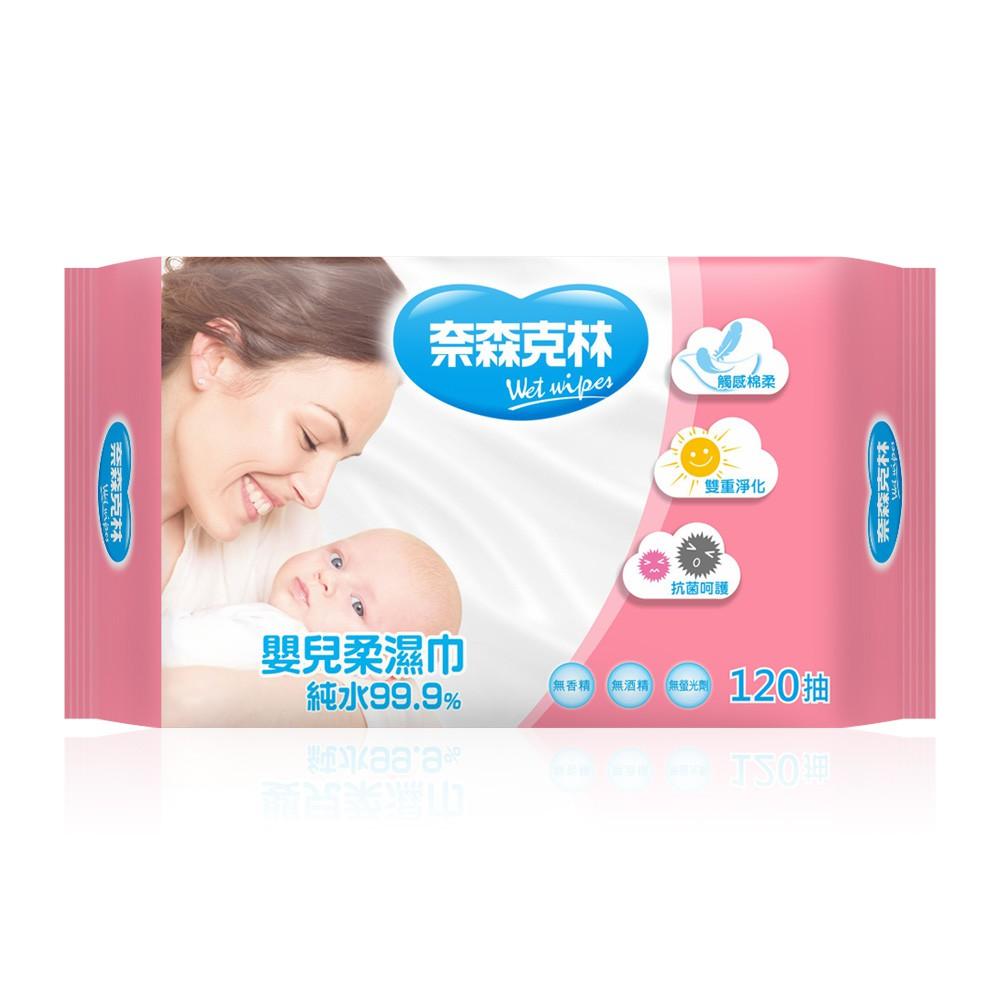 奈森克林 嬰兒純水濕巾120抽 純水 濕紙巾 無香精 無酒精 無螢光劑 台灣製 更安心