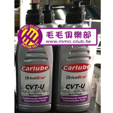 毛毛俱樂部 - 總部 🚗 英國 Carlube CVT-U 全合成自排油 變速箱油