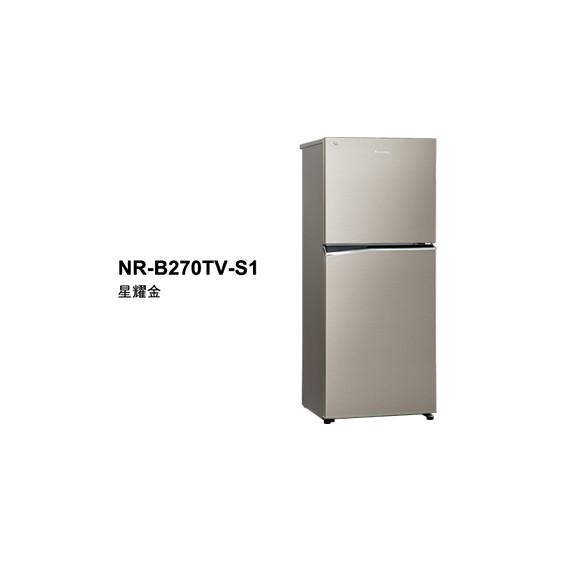 Panasonic國際牌/雙門電冰箱/鋼板系列NR-B270TV-S1/A(可議價)