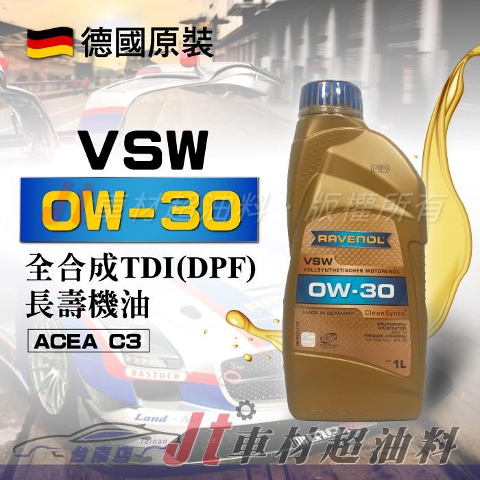 Jt車材 台南店 - RAVENOL 日耳曼(原漢諾威)  VSW 0W-30 0W30 長壽全合成機油 DPF 整箱免