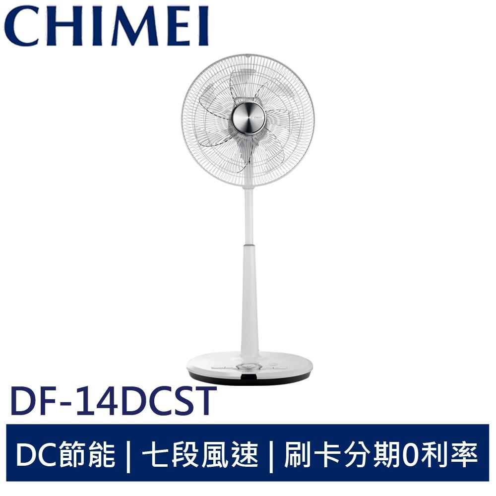 奇美 DC節能遙控桌立扇 DF-14DCST(輸碼92折)