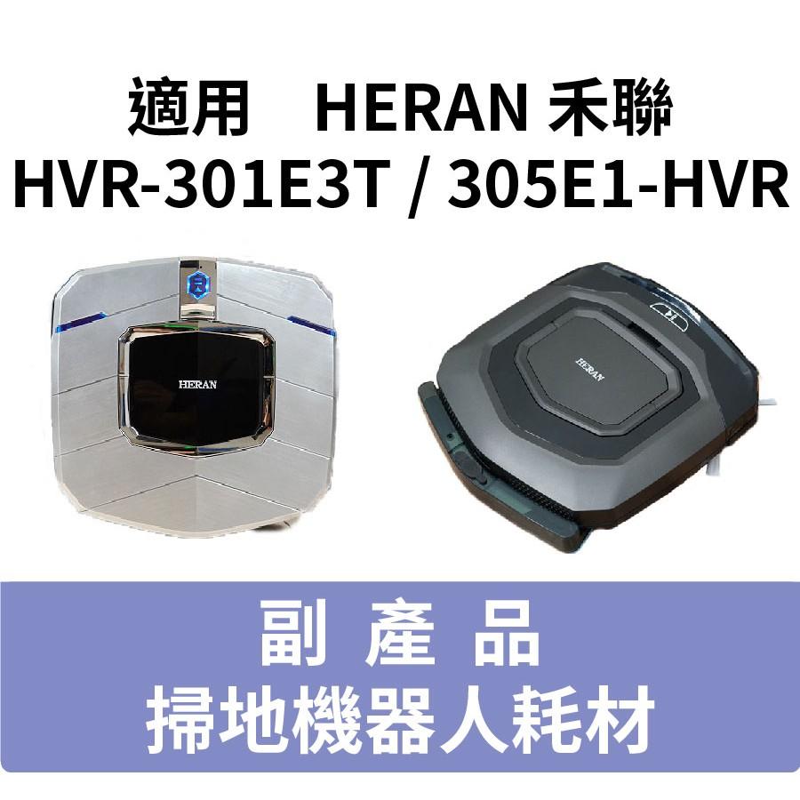 HERAN 禾聯 305E1-HVR HVR-301E3T 掃地機耗材【副廠 台灣現貨】  拖布 邊刷 濾網