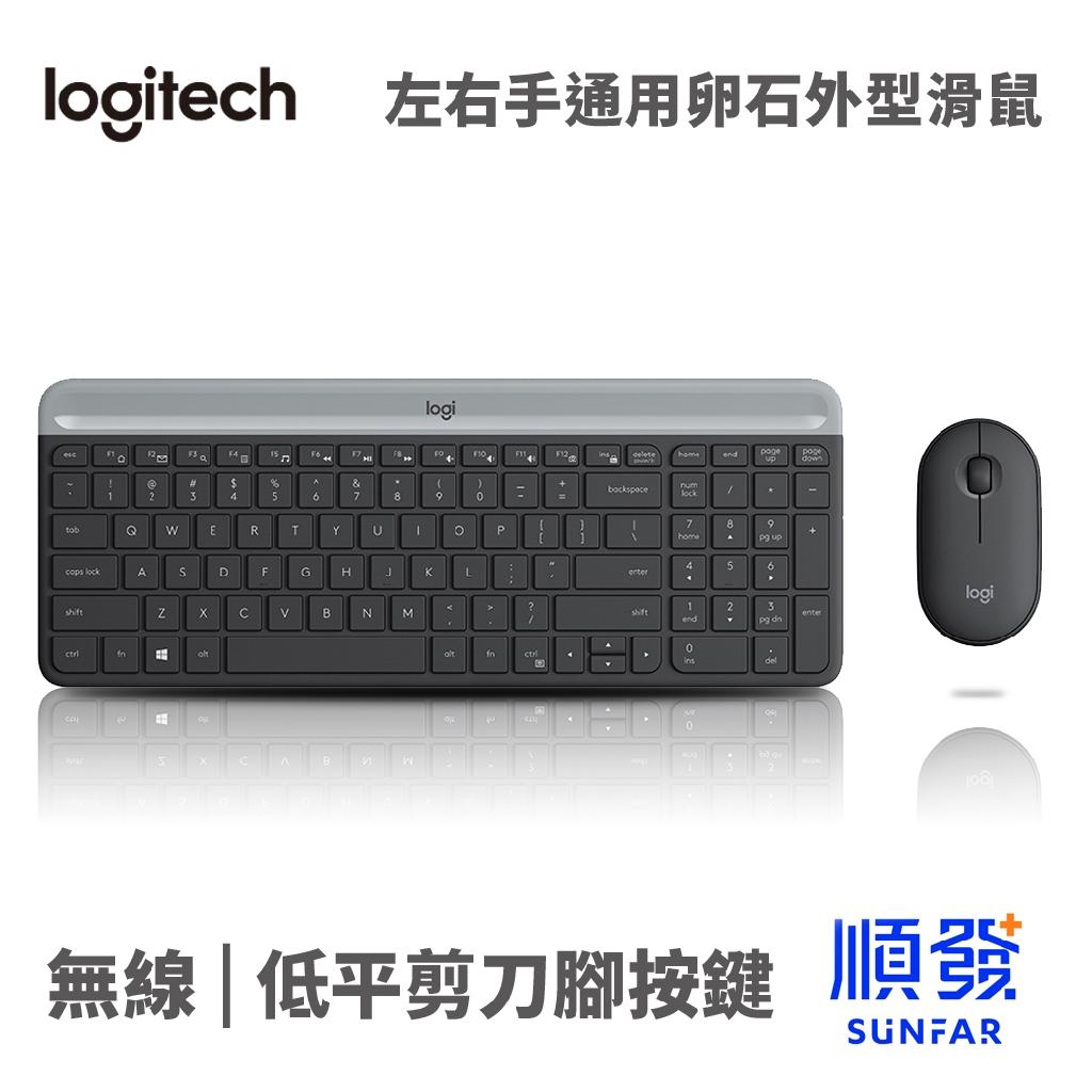 Logitech 羅技 石墨灰 MK470 超薄 無線鍵鼠組