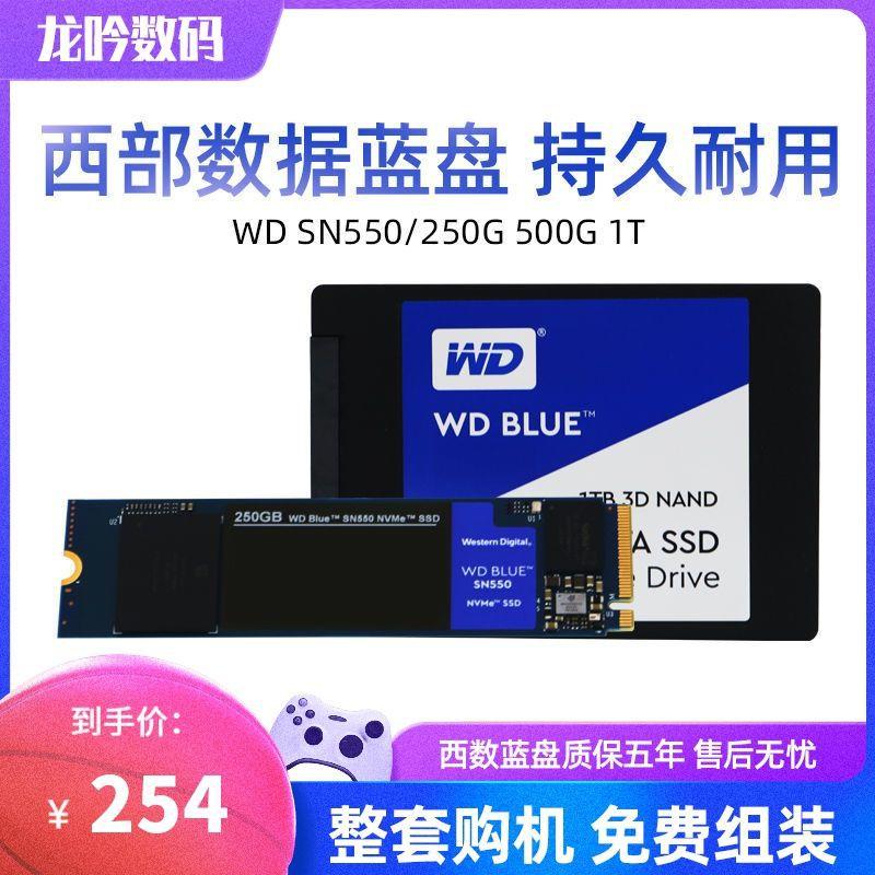#限量 WD/西部数据西数蓝盘SN550 250G 500G 1TB M.2 NVMe固态SSD硬盘m2