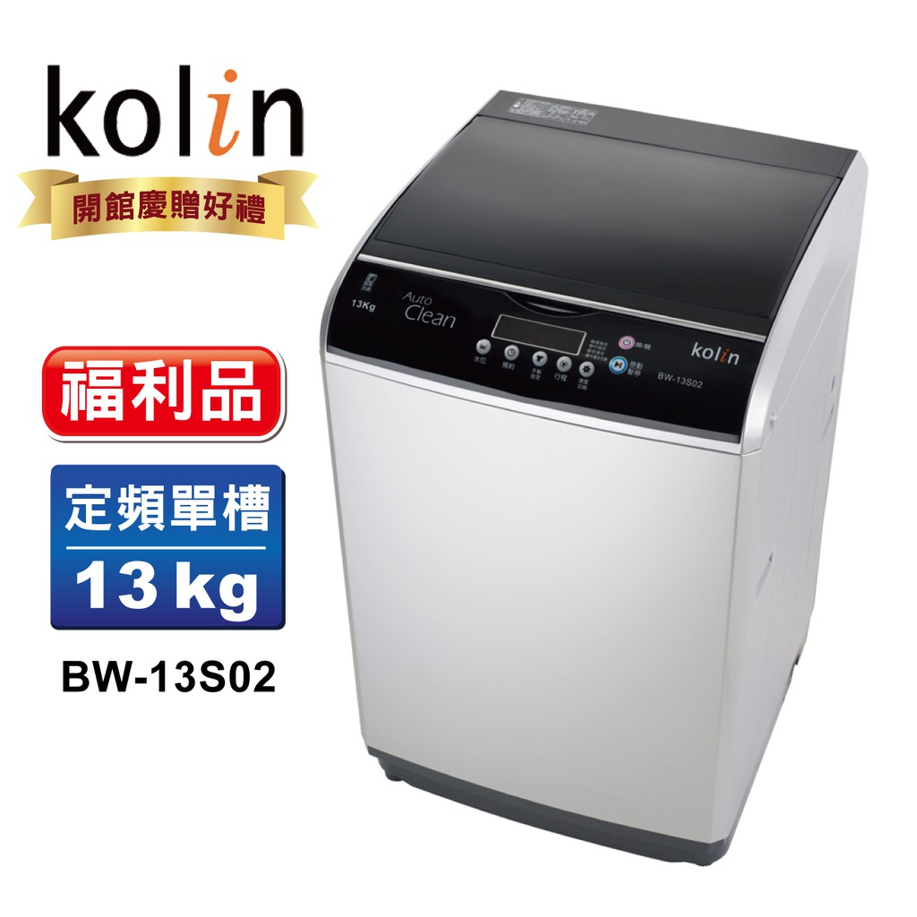 【Kolin 歌林】福利品13公斤單槽全自動洗衣機BW-13S02(送基本運送/安裝+舊機回收)