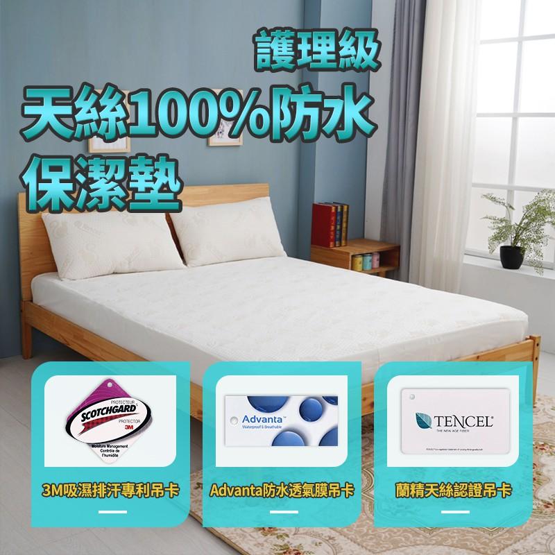 【天絲TENCEL】 100%完全防水又透氣的 防水保潔墊 床包式保潔墊 床包 戒尿布 床單 單人/雙人/加大
