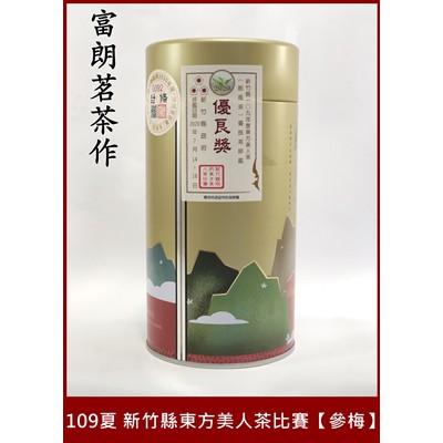 【富朗茗茶作】109夏 新竹縣東方美人茶比賽 白毫烏龍茶 膨風茶【參梅】買一斤以上有優惠
