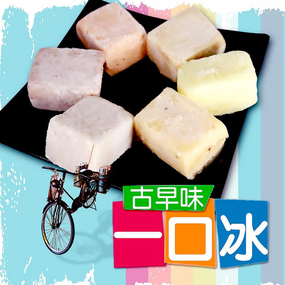 《老爸ㄟ廚房》古早味一口冰(香芋+花生+鳳梨+梅子+百香果+紅豆牛奶)【數量可選】